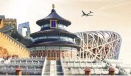 北京双动5日游