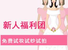 婚天婚地福利团:免费试妆试纱试拍,准新娘的你还在等