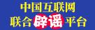 中国互联网辟谣平台
